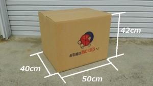 2DSC_0068大段寸法2